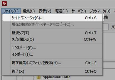 ファイル→サイトマネージャ