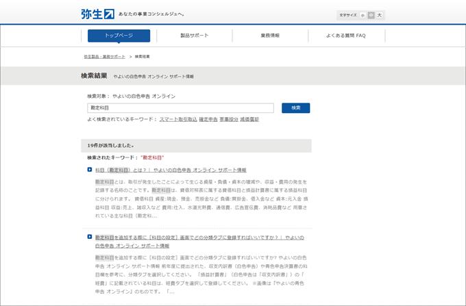 検索結果|やよいの白色申告 オンライン サポート情報