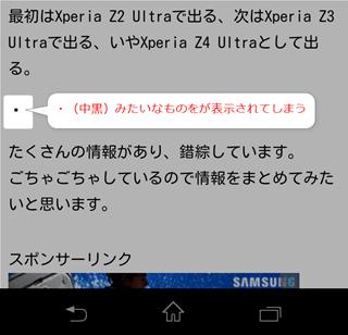 Android版Chromeで表示した場合