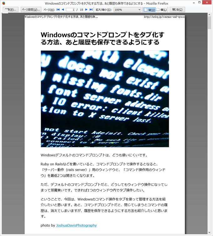 印刷用CSSを設定したページ表示