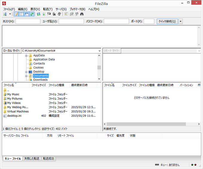 FileZilla起動画面