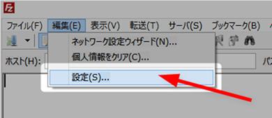 FileZillaの設定からSFTP設定
