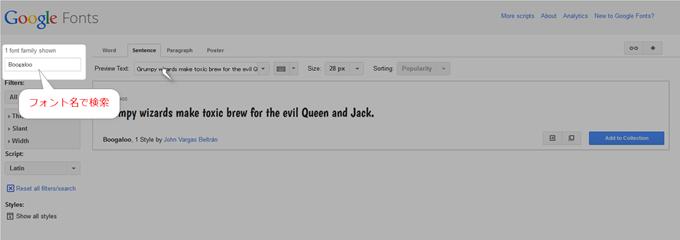 Google FontsでBoogalooを検索