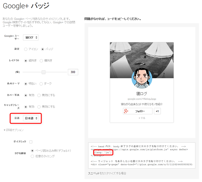 言語に日本語を指定したGoogleバッジ