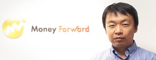 「MFクラウド会計・確定申告」「MFクラウド請求書」を提供している株式会社マネーフォワードの田平公伸さん