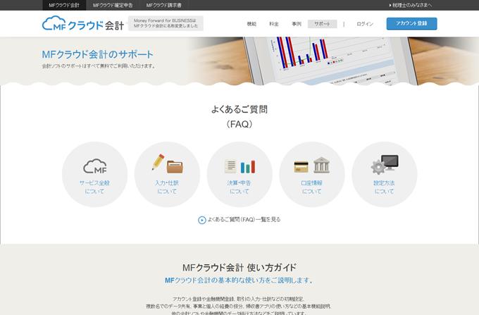 会計ソフト「MFクラウド会計」のサポート