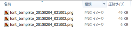 作成されたPNGファイル