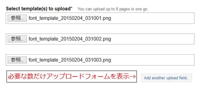 PNGファイルをすべてセットする