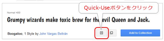 Quick-Useボタンをクリックする