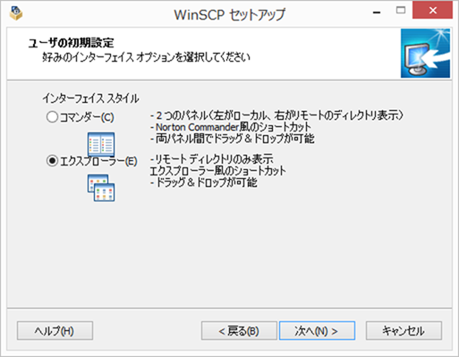 WinSCPセットアップ
