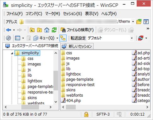 WinSCPでSFTP接続した状態