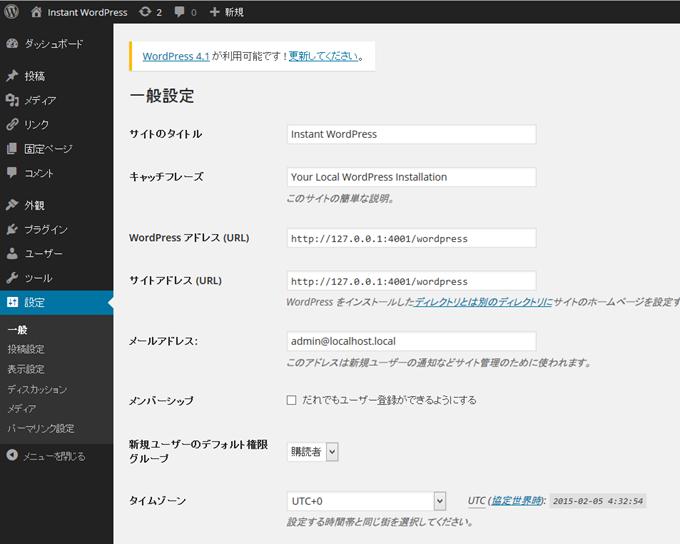 Wordpressが日本語表示される