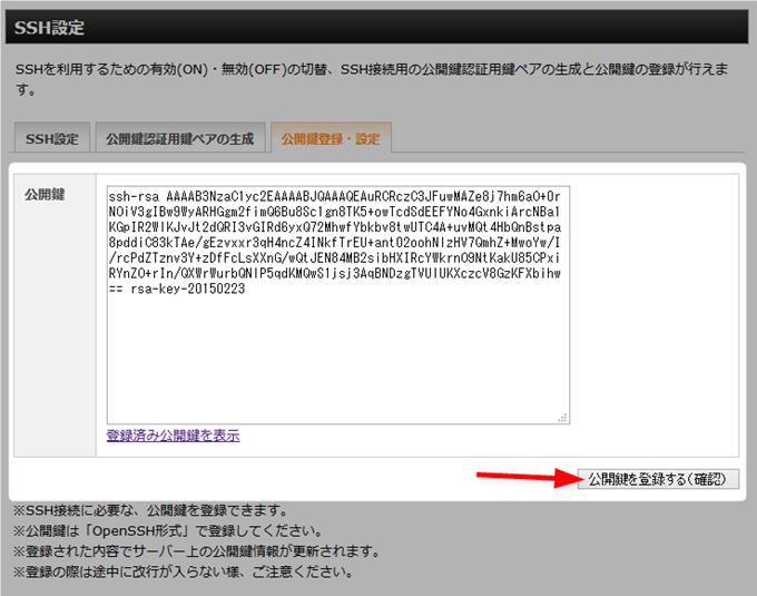 公開鍵を登録するボタンを押す