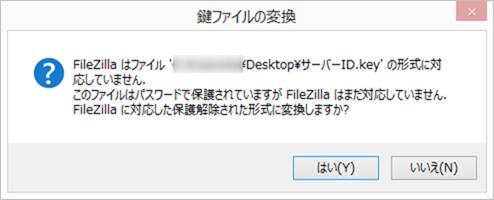 鍵ファイルの変換ダイアログ