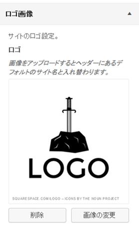 ロゴのアップロード機能