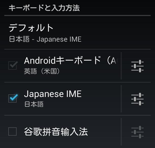 設定5の言語と入力