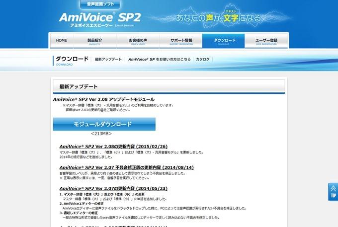 音声認識ソフト AmiVoice SP2 ダウンロード-2015-03-01-17-36-00