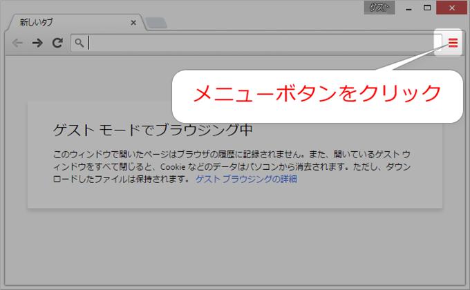 Chromeメニューボタンをクリック
