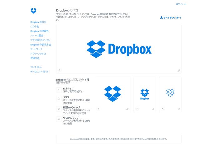 Dropbox - ロゴとブランド