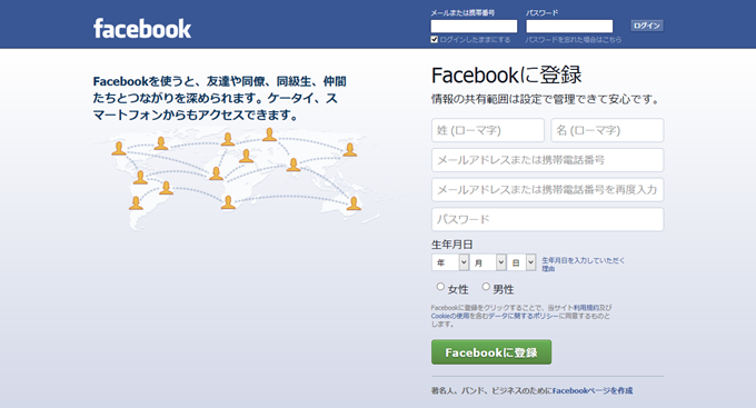 Facebookに登録画面