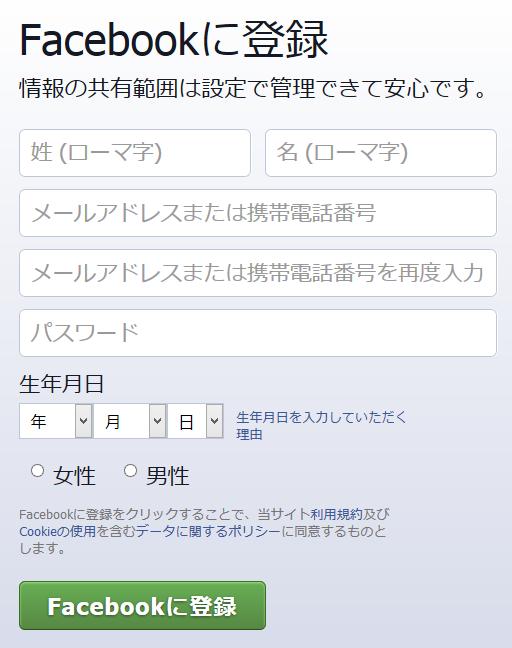 Facebookに登録する時に必要な情報