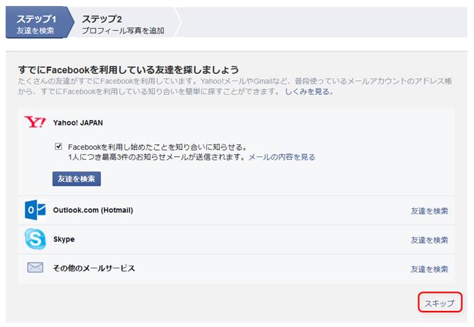 Facebookを利用している友達を探すのをスキップ