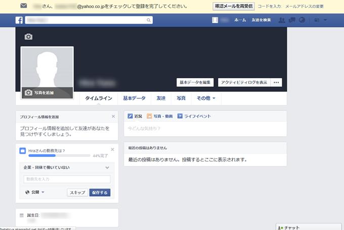 Facebookアカウントが作成される