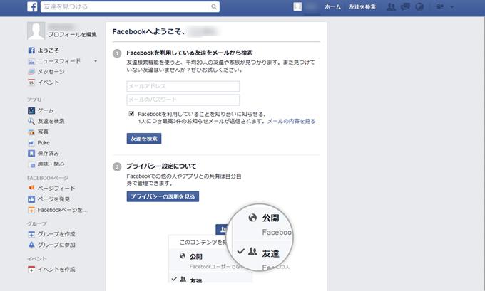 Facebookのようこそ画面