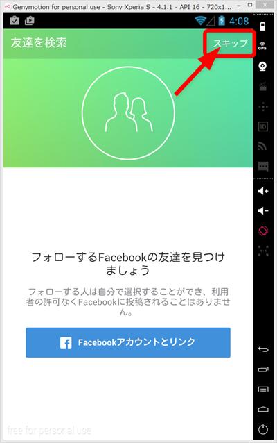 Facebookで友達登録