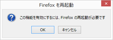 Firefoxを再起動