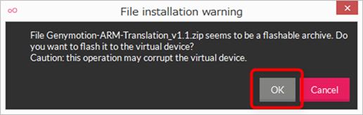 Genymotion-ARM-Translation_v1.1インストールの確認画面