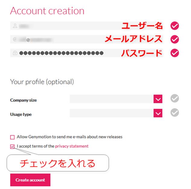 Genymotionのアカウント登録
