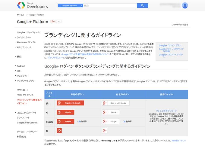 ブランディングに関するガイドライン - Google Platform — Google Developers