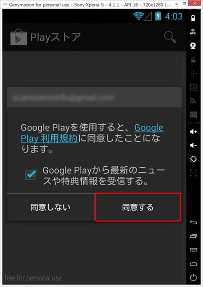 Google Playストアの同意画面