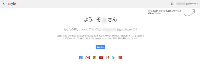 Googleアカウントのようこそ画面