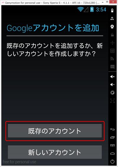 Googleアカウントを追加画面