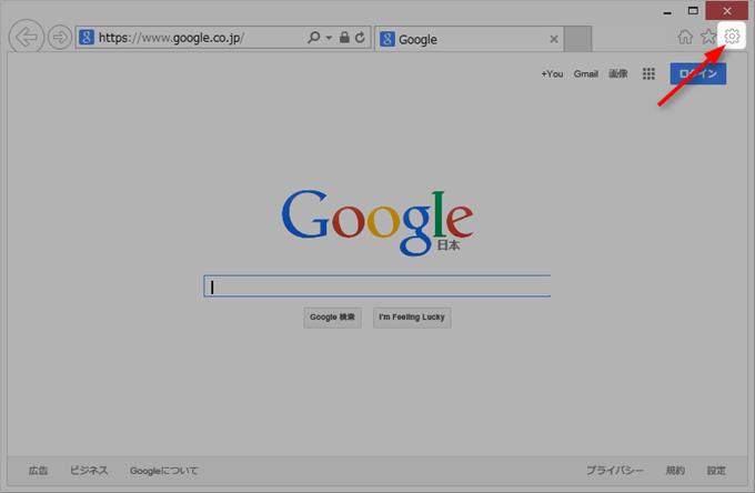 Internet Explorer11のツールボタン