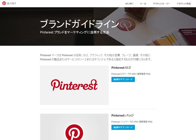 ブランドガイドライン  Pinterest 法人向け