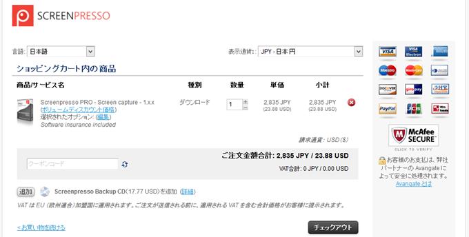 Screenpressoの購入画面