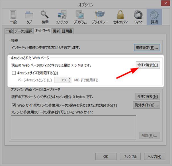 キャッシュされたWEBページセクションの今すぐ消去ボタン