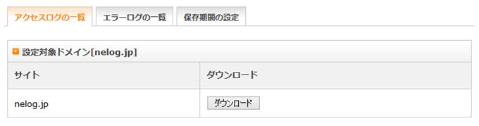 アクセスログの取得