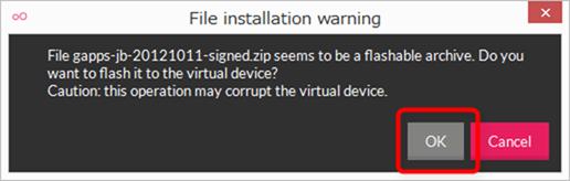 gapps-jb-20121011-signed.zipインストールの確認ダイアログ