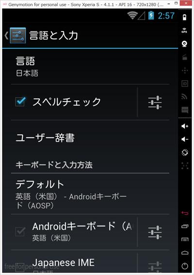 日本語化された設定画面
