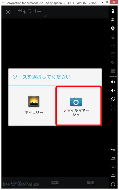 ファイルマネージャーを選択