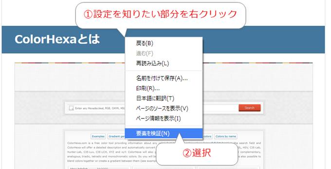 右クリックから要素を検証を選択