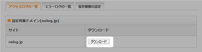 アクセスログのダウンロード