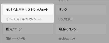 ウィジェット設定画面に「モバイル用テキストウィジェット」か表示される