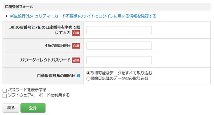 新生銀行の口座登録フォーム