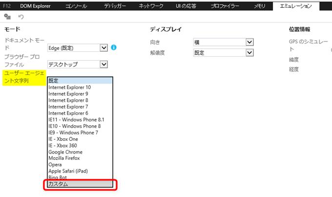 ユーザーエージェント文字列