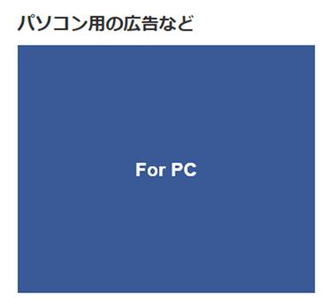 パソコン用の広告など
